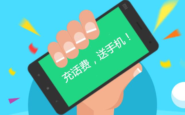 你会选择充话费送的手机吗?