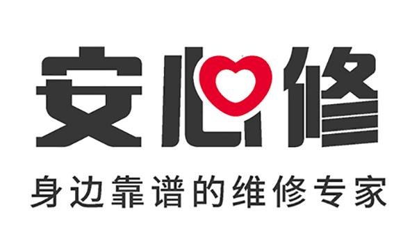发展提速,安心修平台入驻师傅超过15000人!