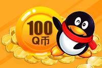 100Q币