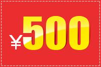 500现金