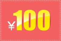 100现金