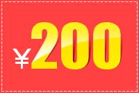 200现金