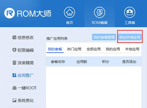 ROM大师注意事项:别忘记登录和联网!