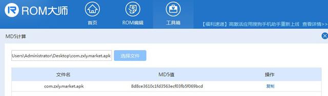 推广软件页面的MD5是什么意思?