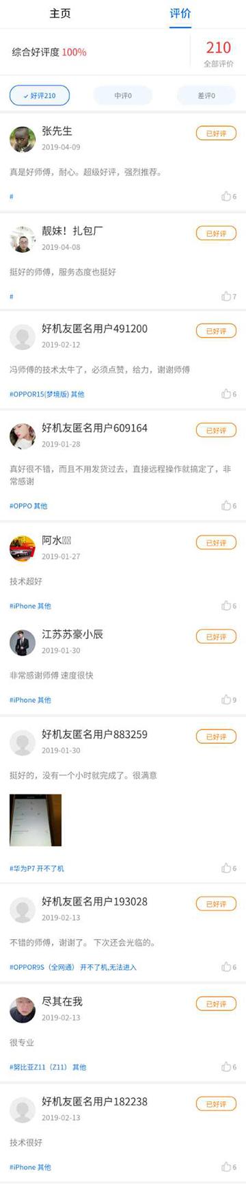 安心修平台师傅专访:肇庆冯师傅