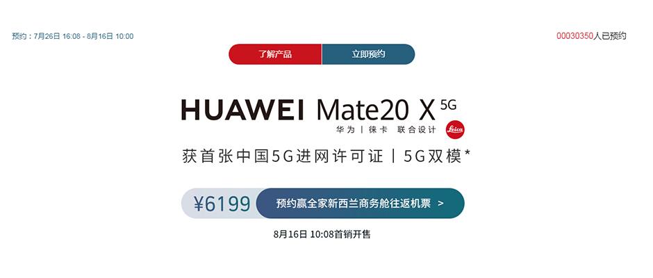 来了来了!华为5G手机8月16日上市,定价6199!